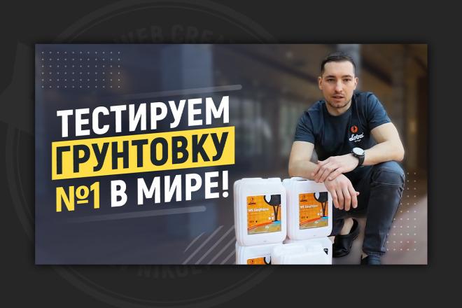 Сделаю превью для видео на YouTube 10 - kwork.ru