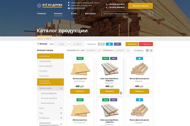 Дизайн сайтов в Figma. Веб-дизайн 16 - kwork.ru