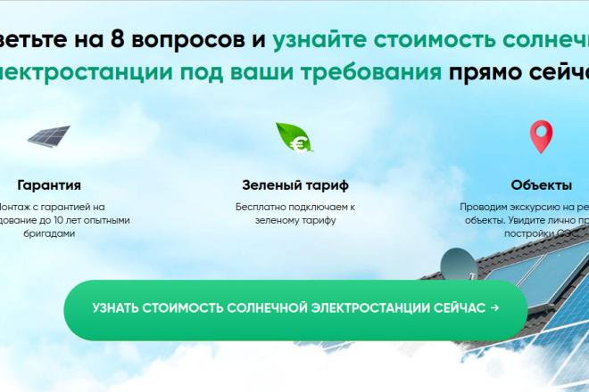 Скопирую страницу любой landing page с установкой панели управления 40 - kwork.ru