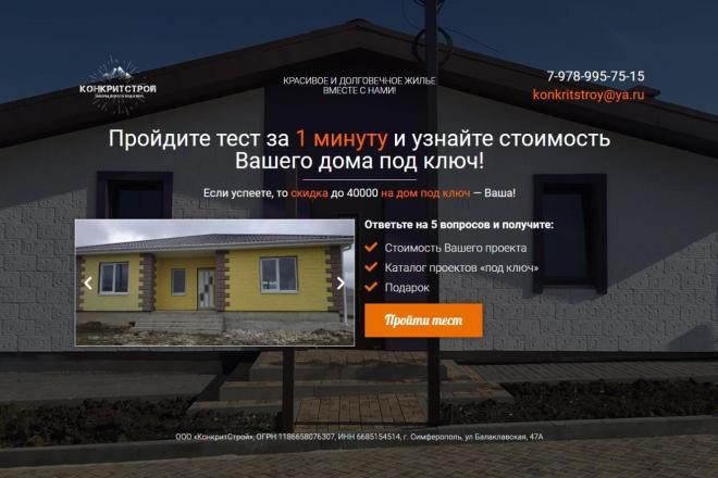 Лендинг для любых целей на Wordpress 3 - kwork.ru