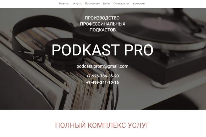 Сайт на Wix 2 - kwork.ru