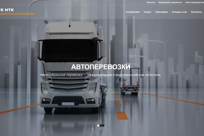 Создам современный сайт на Wordpress 3 - kwork.ru