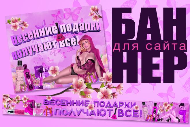 Продающий Promo-баннер для Вашей соц. сети 3 - kwork.ru
