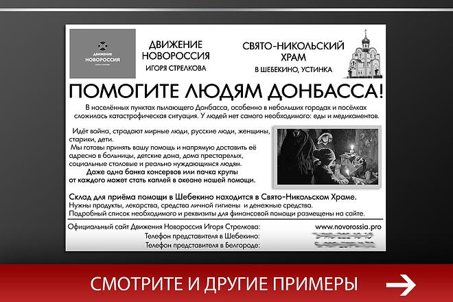 Листовка или флаер для продвижения товара, услуги, мероприятия 5 - kwork.ru