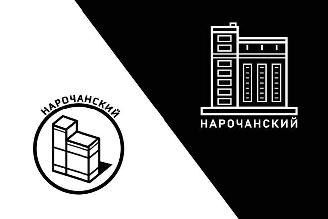 Уникальный логотип в нескольких вариантах + исходники в подарок 132 - kwork.ru
