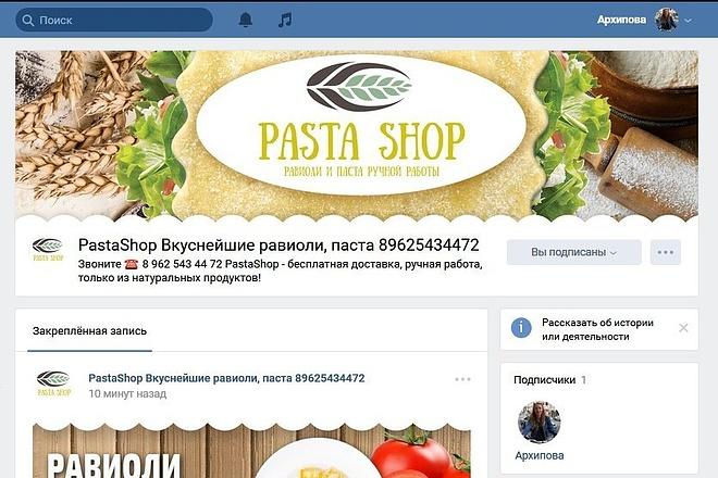 Оформлю группу ВК - обложка, баннер, аватар, установка 70 - kwork.ru