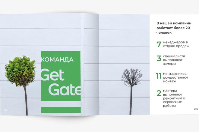 Разработаю Маркетинг Кит, для личных встреч и рассылки 4 - kwork.ru