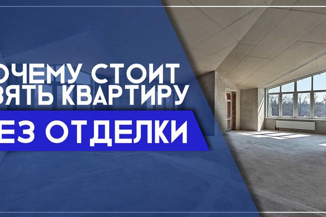 Креативные превью картинки для ваших видео в YouTube 61 - kwork.ru