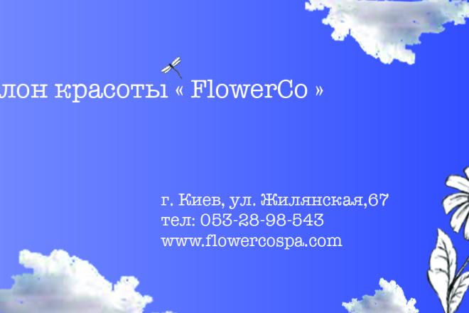 Разработка Визиток Работа в Фотошопе 1 - kwork.ru