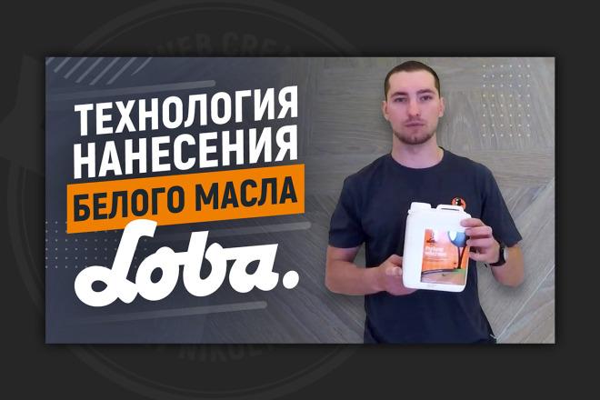 Сделаю превью для видео на YouTube 4 - kwork.ru