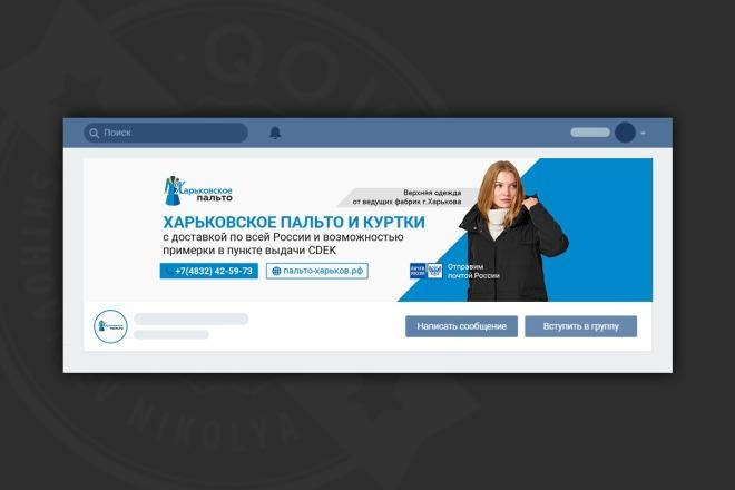 Сделаю оформление Вконтакте для группы 70 - kwork.ru