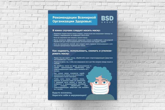 Дизайн афиши 3 - kwork.ru