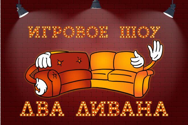 Сделаю логотип в трех вариантах 36 - kwork.ru