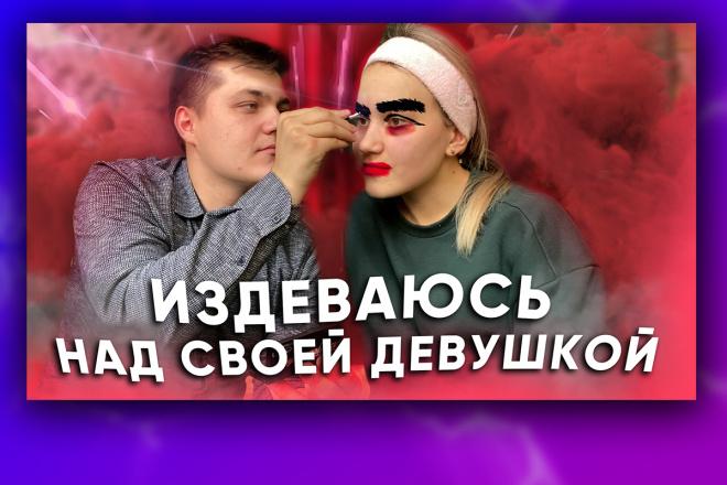 Креативные превью картинки для ваших видео в YouTube 23 - kwork.ru