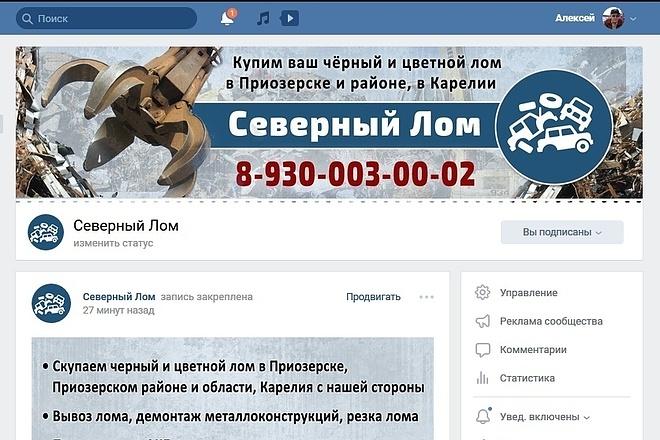 Оформлю группу ВК - обложка, баннер, аватар, установка 81 - kwork.ru