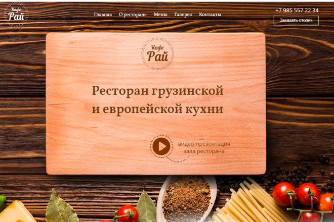 Внесу правки на лендинге.html, css, js 47 - kwork.ru