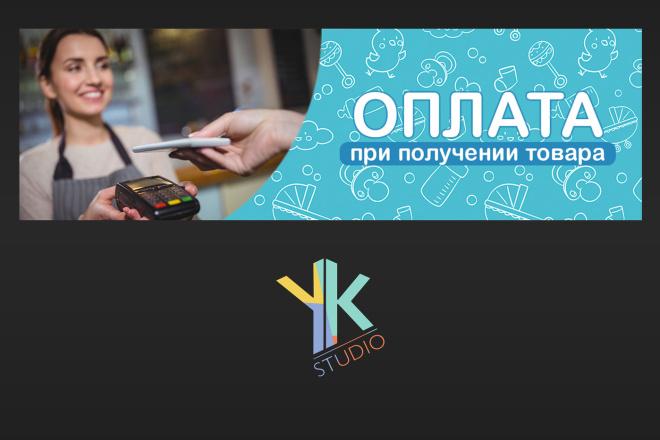 Продающие баннеры для вашего товара, услуги 70 - kwork.ru