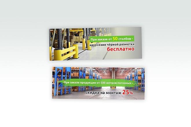 Создам 1-3 статичных баннера + исходники в подарок 27 - kwork.ru