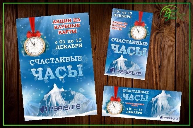 Рекламный баннер 32 - kwork.ru