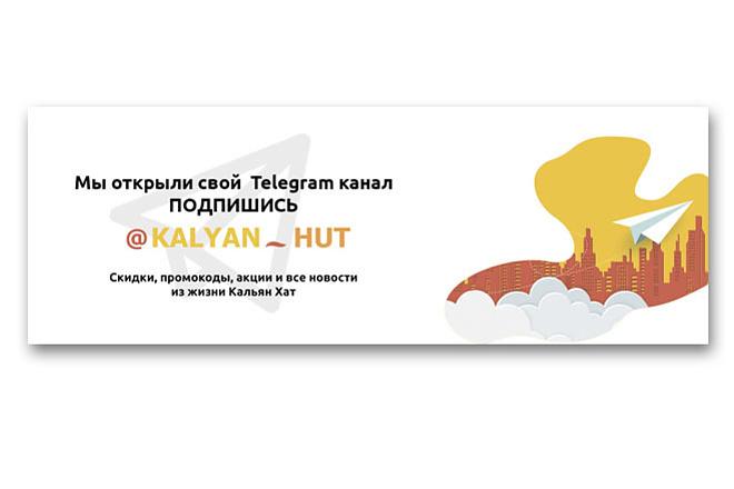 Сделаю баннер для сайта 19 - kwork.ru