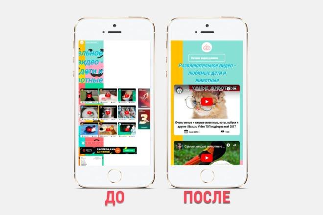 Адаптация сайта под все разрешения экранов и мобильные устройства 24 - kwork.ru