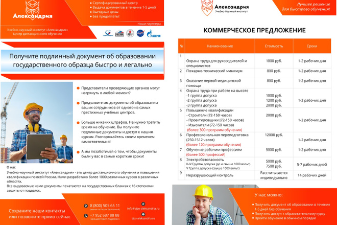 Оформлю коммерческое предложение 3 - kwork.ru