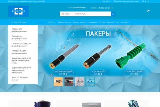 Магазин Премиум 4 - kwork.ru