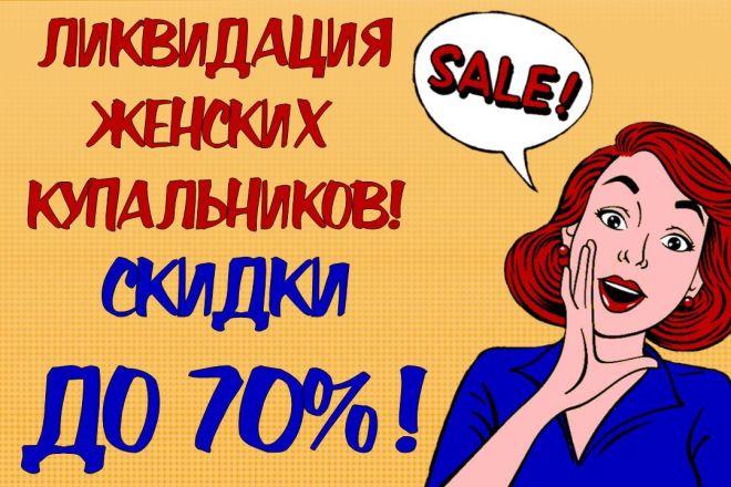 Баннер, либо обложка для соц. сети ВК 5 - kwork.ru