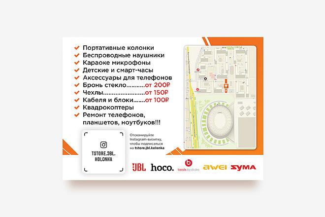 Разработаю дизайн листовки 5 - kwork.ru