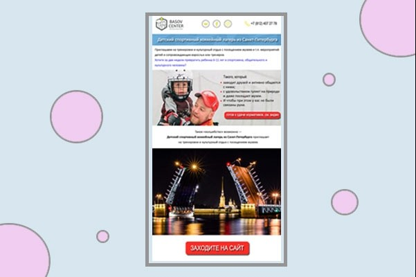 Создам красивое HTML- email письмо для рассылки 44 - kwork.ru
