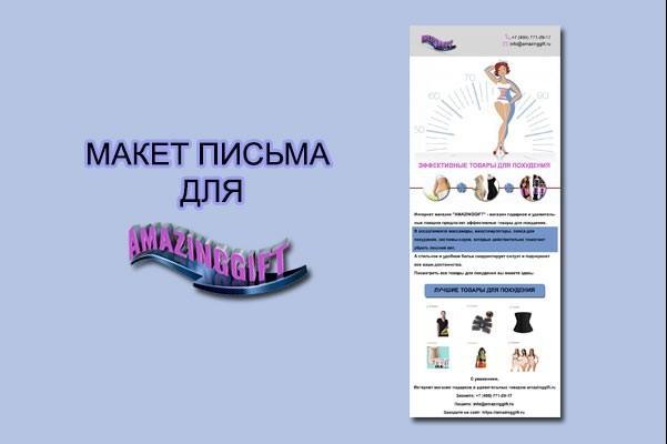 Создам красивое HTML- email письмо для рассылки 41 - kwork.ru