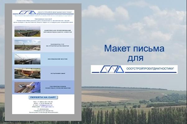 Создам красивое HTML- email письмо для рассылки 36 - kwork.ru