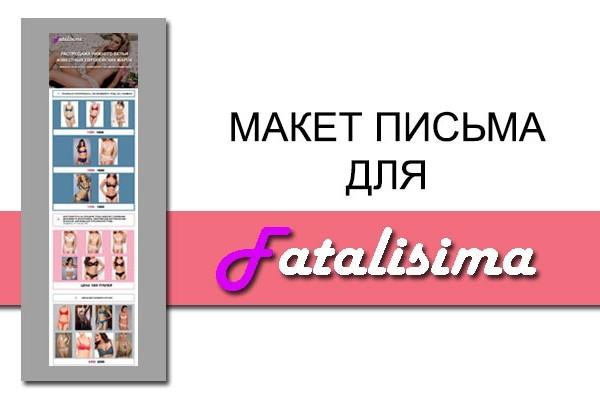 Создам красивое HTML- email письмо для рассылки 33 - kwork.ru