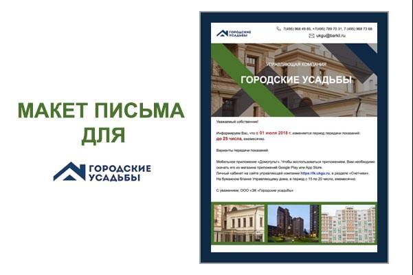 Создам красивое HTML- email письмо для рассылки 34 - kwork.ru