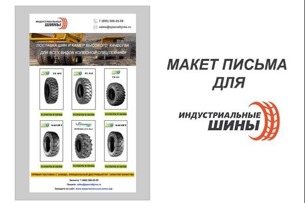 Создам красивое HTML- email письмо для рассылки 35 - kwork.ru