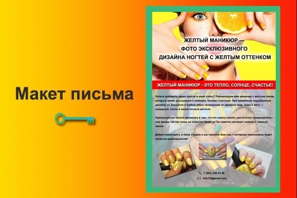 Создам красивое HTML- email письмо для рассылки 32 - kwork.ru