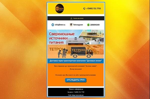 Создам красивое HTML- email письмо для рассылки 48 - kwork.ru
