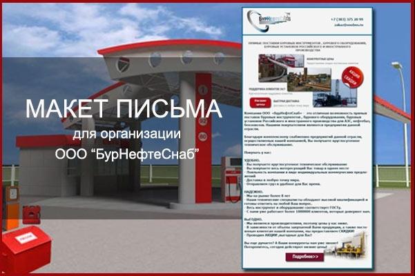 Создам красивое HTML- email письмо для рассылки 46 - kwork.ru