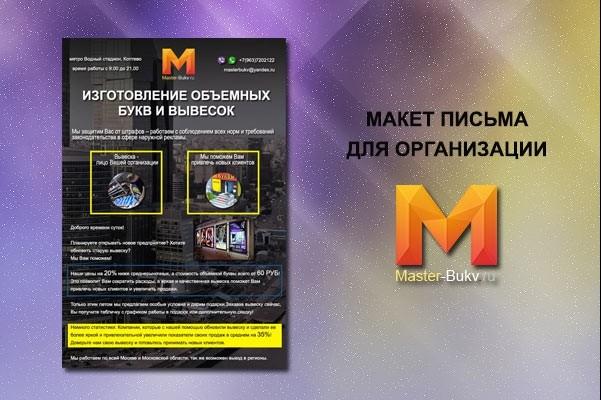 Создам красивое HTML- email письмо для рассылки 45 - kwork.ru