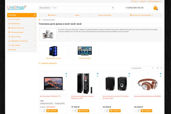 Установлю интернет-магазин OpenCart за 1 день 18 - kwork.ru