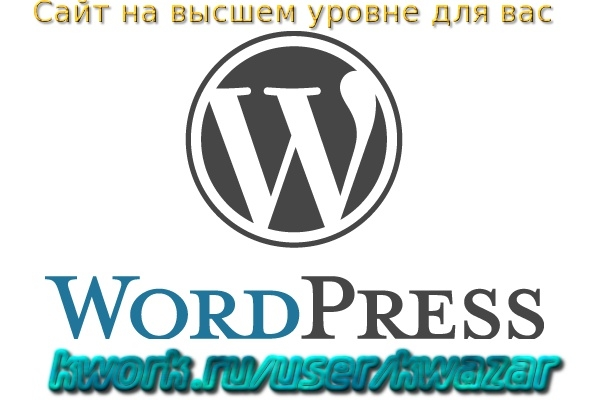 Создам сайт на WordPress 7 - kwork.ru