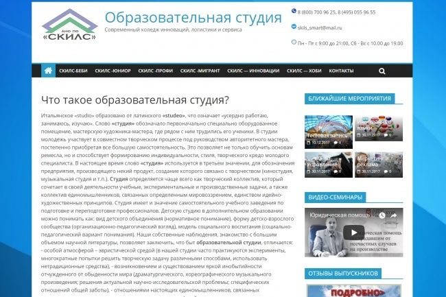 Создам сайт на WordPress 6 - kwork.ru