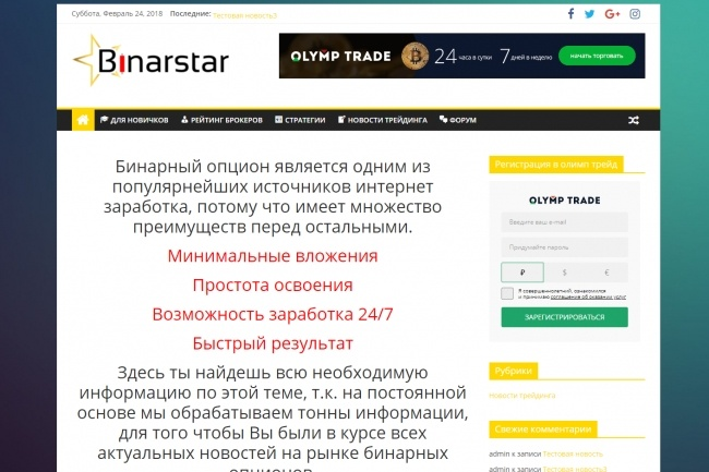 Создам сайт на WordPress 4 - kwork.ru