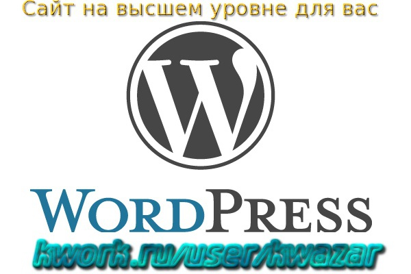 Создам сайт на WordPress 15 - kwork.ru