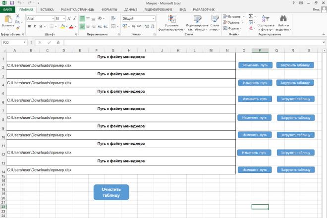Напишу макрос на VBA для Excel 57 - kwork.ru