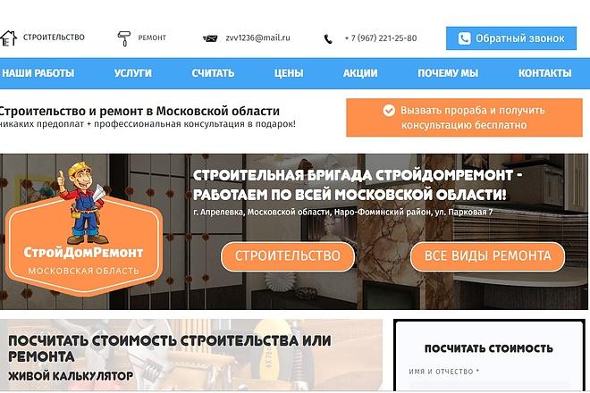 Создам лендинги, сайты, CMS 3 - kwork.ru