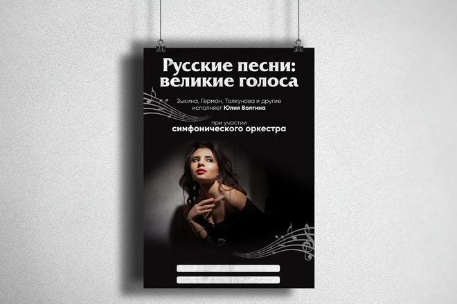 Дизайн постера 9 - kwork.ru