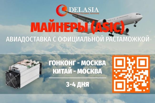 Дизайн баннера 67 - kwork.ru