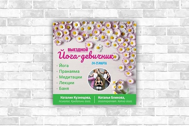 Дизайн баннера 64 - kwork.ru
