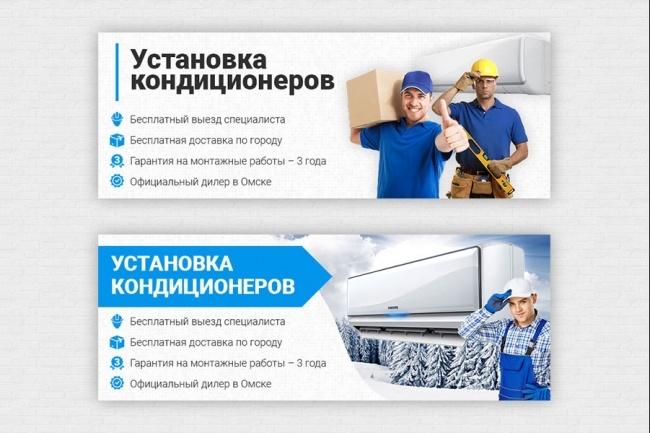 Дизайн баннера 62 - kwork.ru